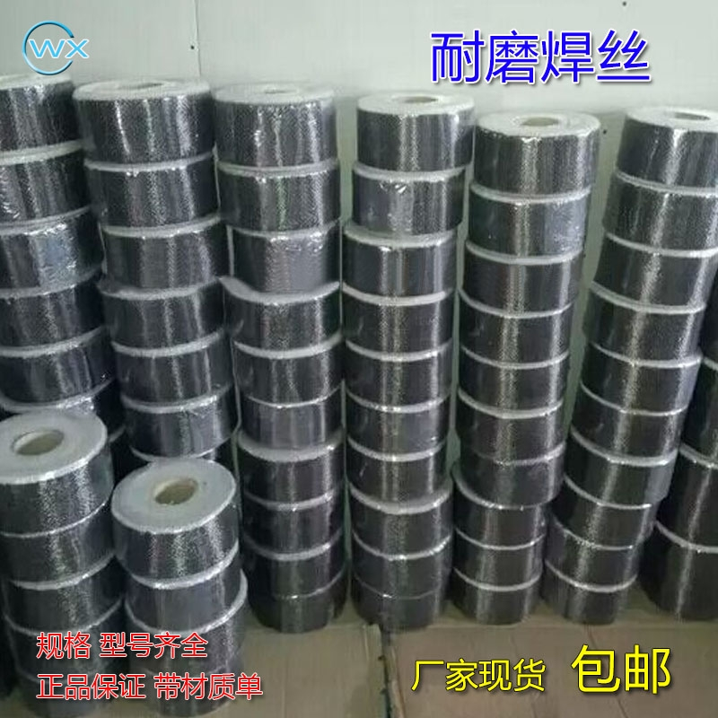 YD351耐磨铸铁焊丝厂家包邮