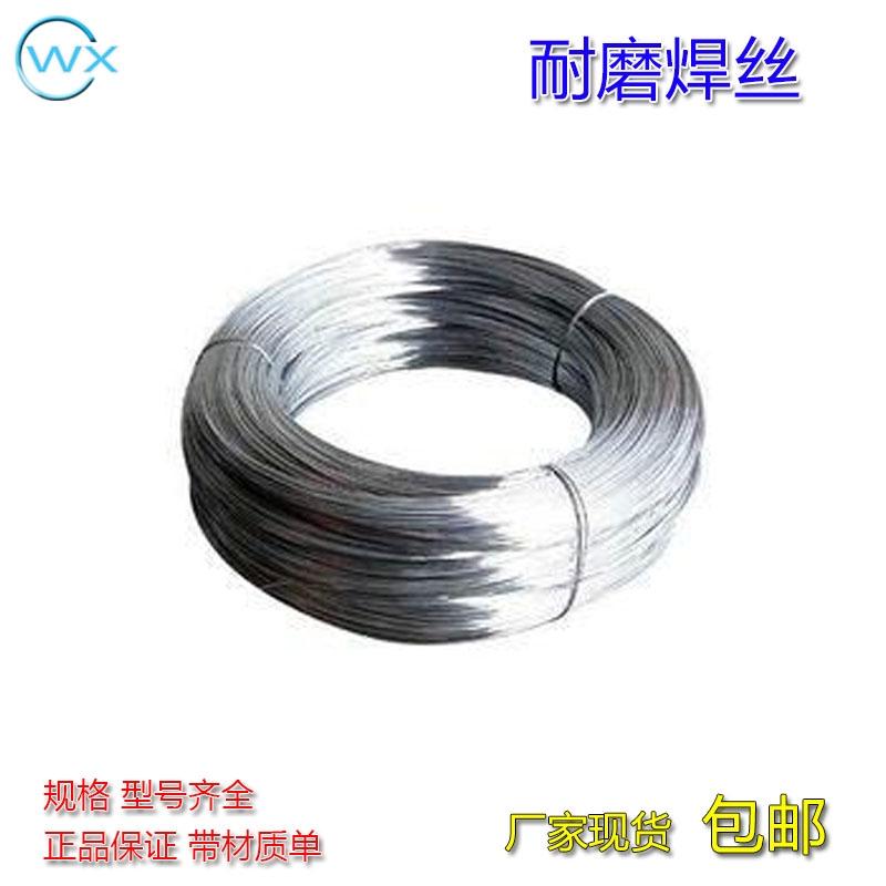 YD350耐磨堆焊焊丝厂家包邮