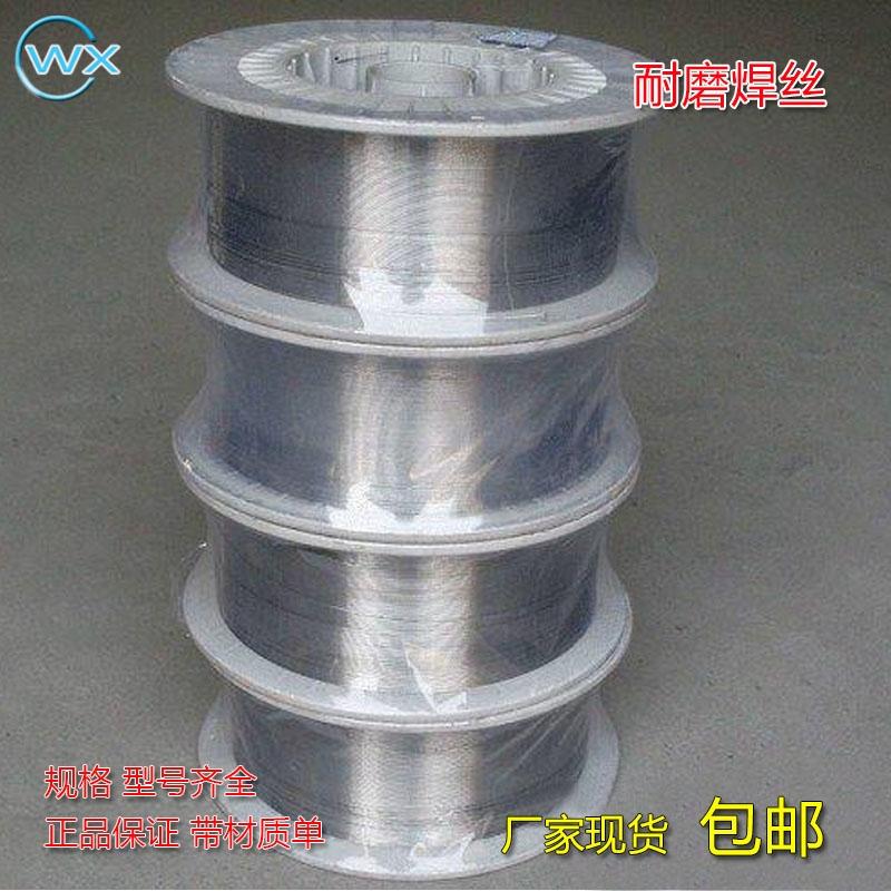 YD397耐磨铸铁焊丝厂家正品