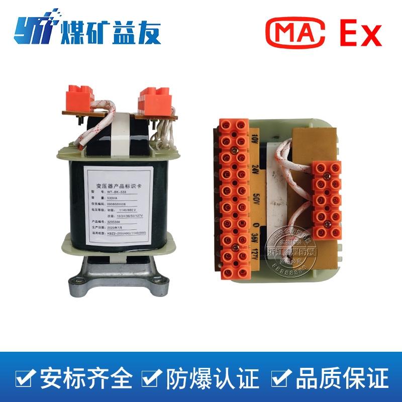 冷轧硅钢片叠装 WT-BK-533矿用控制变压器