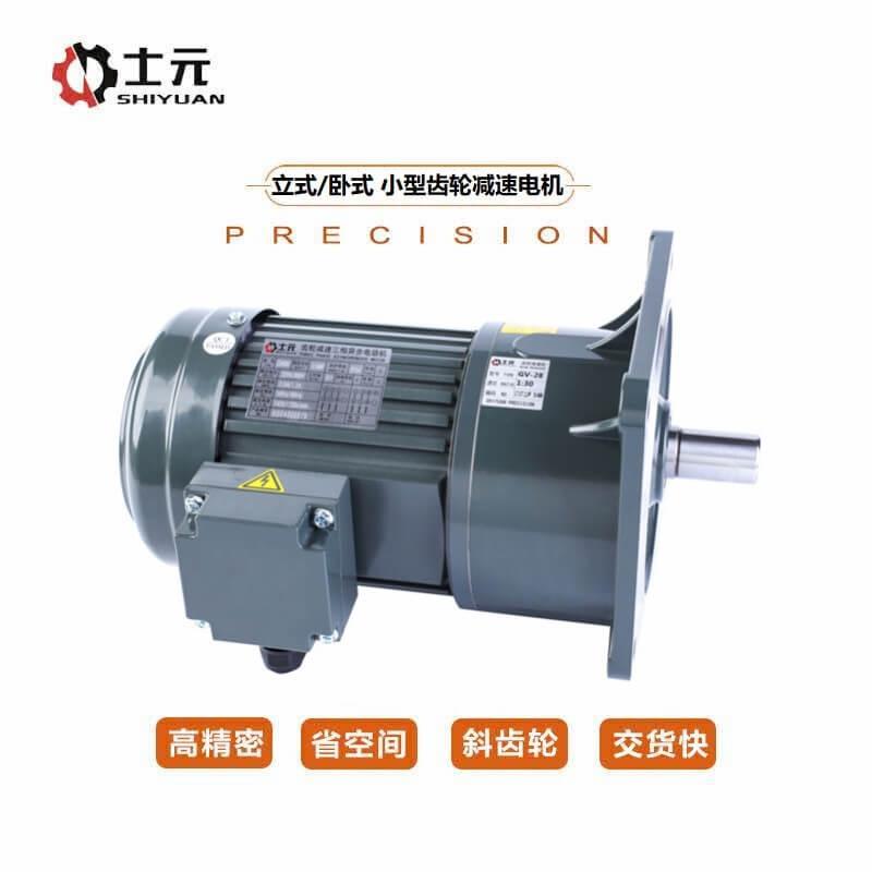 士元立式减速机GV40-2200-8S立式减速电机 现货供应