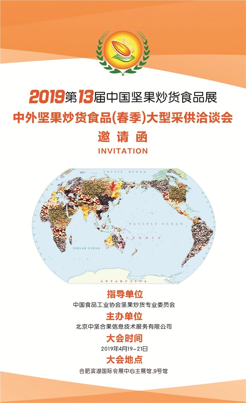 2019十三届中国坚果炒货食品展览会(机械设备,食品两大展区