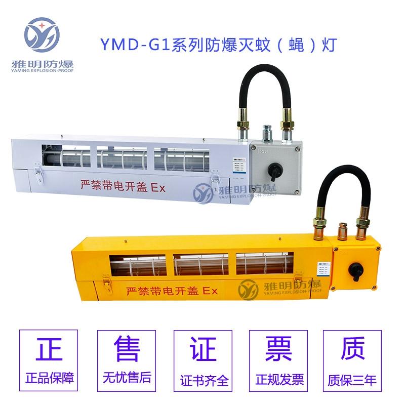 YMD-G1系列免维护LED防爆灭蚊灯 20W 灭虫 制药厂化工厂