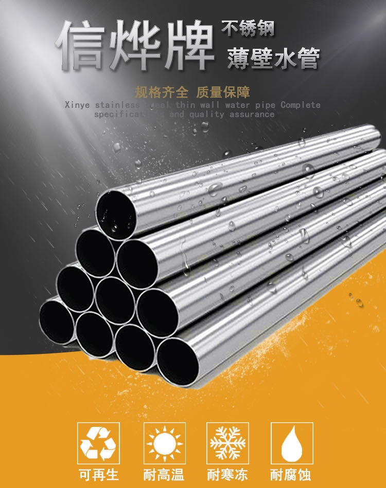 江蘇信燁卡壓式薄壁304不銹鋼水管不銹鋼無縫管