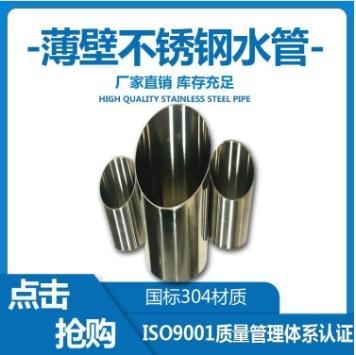 304不銹鋼水管廠家薄壁不銹鋼直飲用水管批發