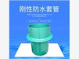 刚性防水套管的使用环境与密封要求