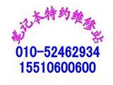 北京联想售后 lenovo客服电话
