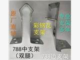 788支架套装支架中支架边支架双脚支架加高订做角驰彩钢瓦支撑