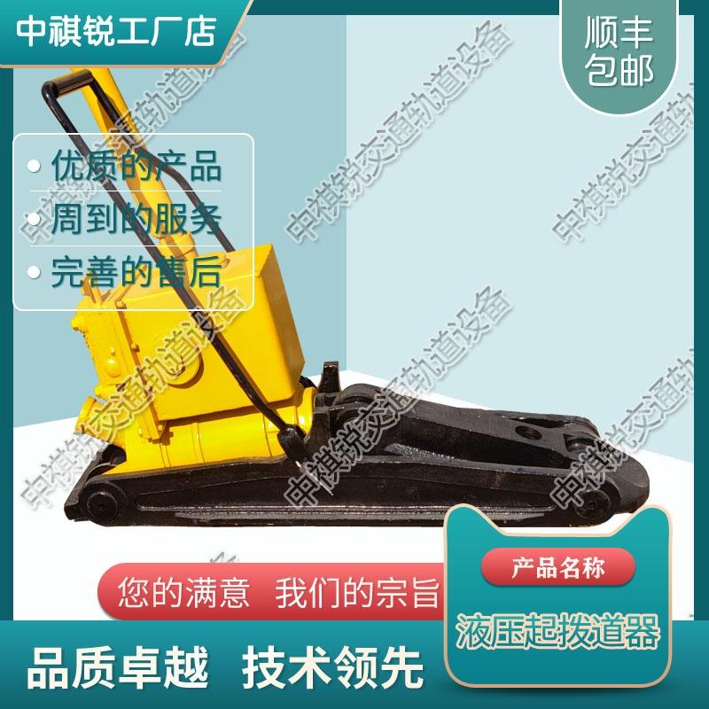 中祺銳品質 LT-02A15齒條起道機_鐵路用液壓起撥道器_交通軌道設備 型號齊全