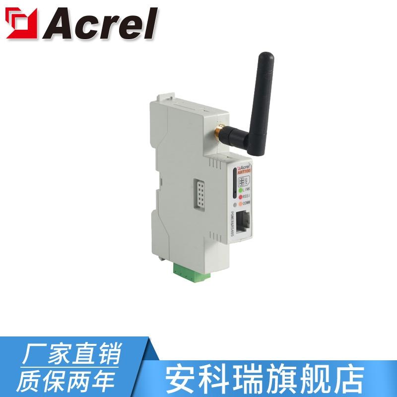 无线通信厂家 安科瑞新品AWT100-2G 上行2G 4G NB Lora等通讯可选