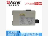 安科瑞BD-AI 单相交流电流变送器 智能热电阻变送器 输出4-20mA