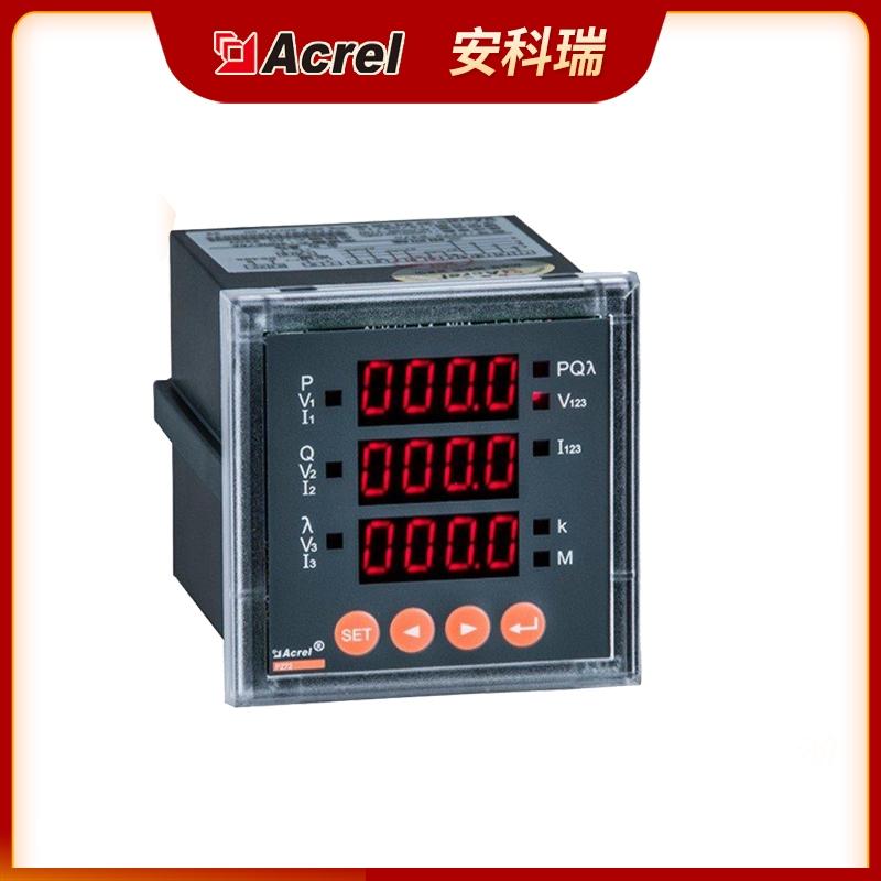 安科瑞PZ72l-E4/C數顯多功能儀表  帶485通訊 三相多功能電能表 廠家供應
