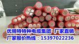 耐寒耐油YVFR電纜<專注YVFR型號國家標準編制>
