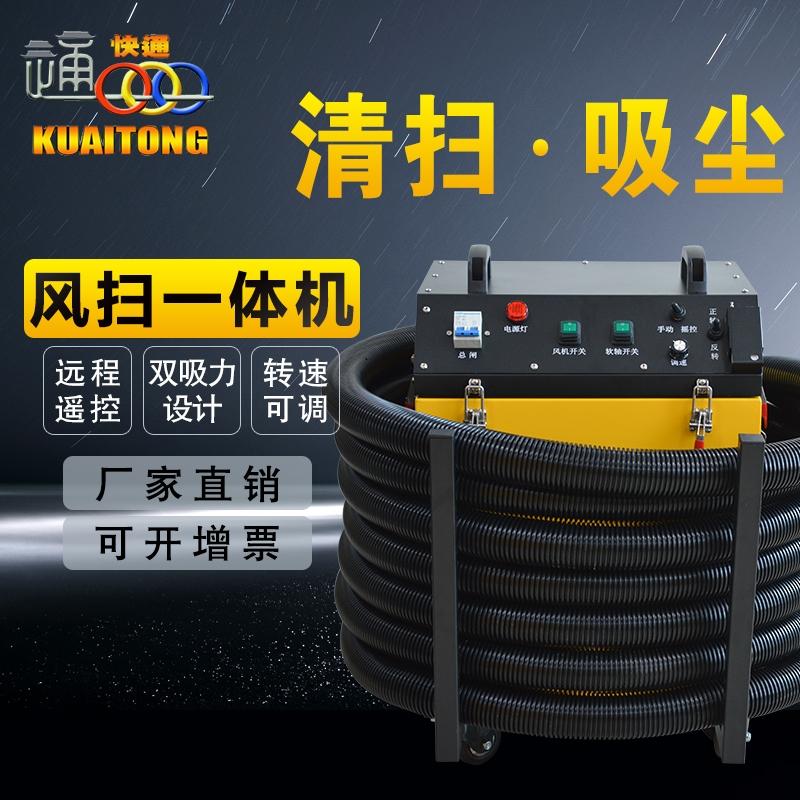 粉尘管道清扫机 软轴清扫机 软轴清洗机KT-836