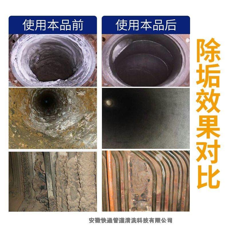 冷凝器铜管清洗剂快通铜管除垢中央空调循环冷冻水 系统
