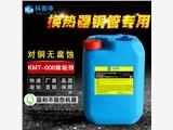 热换器铜管专业清洗剂KMT-008