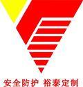 安徽裕泰防爆電氣有限公司