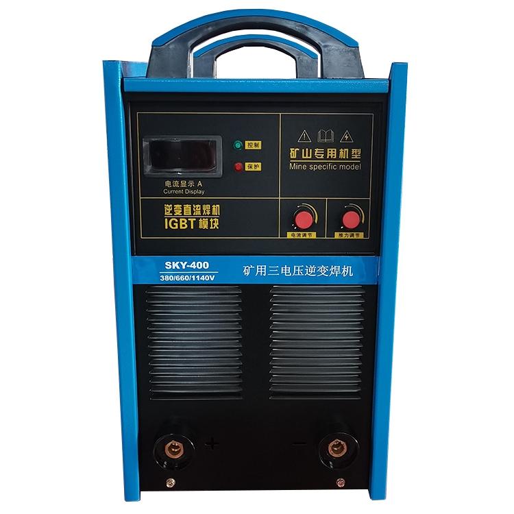 雅努斯礦用三電壓手工焊機SKY-400A 380/660/1140