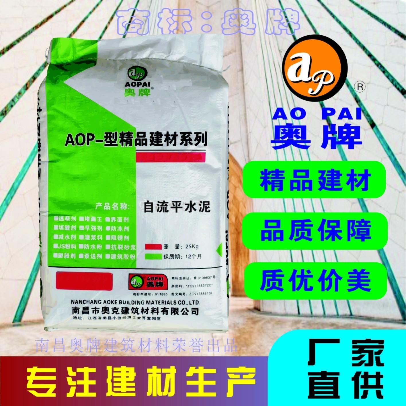 广东自流平水泥 AOP-12自流平砂浆地面 垫层水泥施工
