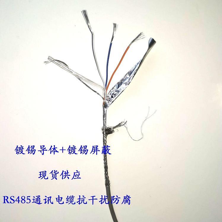 河北石家莊井陘礦報警信號總線ZAN-RVS-2*1.5廠家