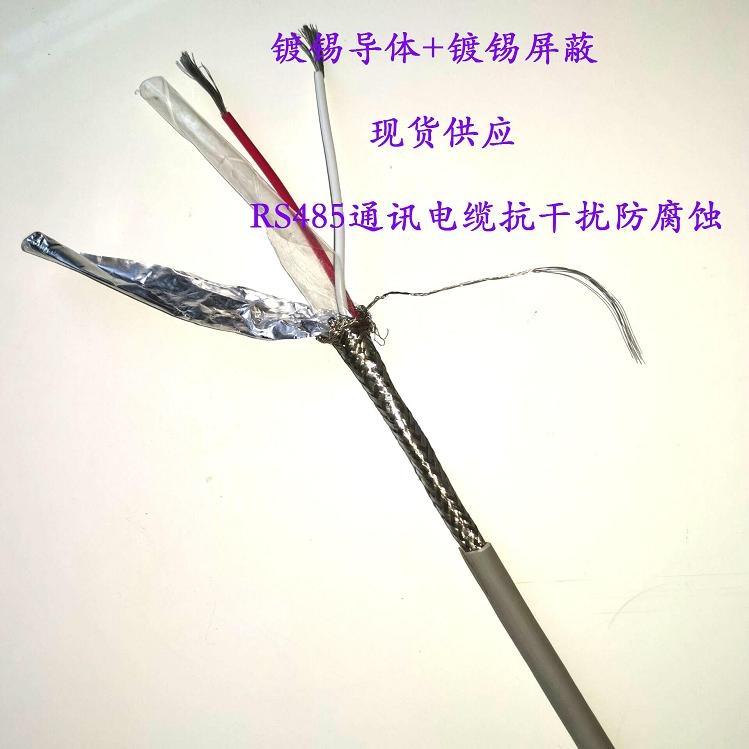 北京朝阳RS485总线电缆RS485-2*2*1.5国标