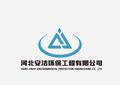 河北安潔環保工程有限公司