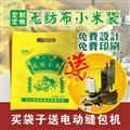 晋城无纺布小米袋包装袋免费设计货到付款厂家直销批发零售