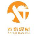 清河縣安泰焊接材料有限公司