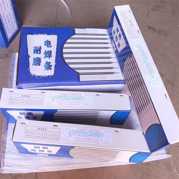蚌埠碳化鎢耐磨焊條|D322耐磨焊條|D337耐磨焊條D687耐磨焊條實力工廠