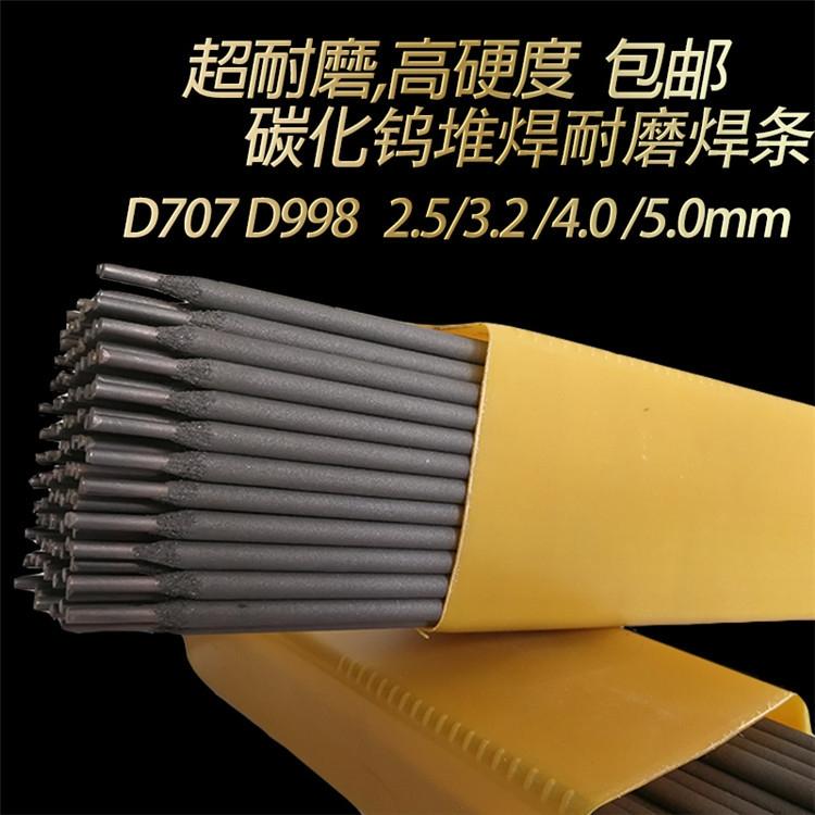 碑林耐磨材料焊條|D106耐磨焊條|D512耐磨焊條D687耐磨焊條現貨
