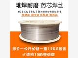 YD918氣保藥芯焊絲最新報價