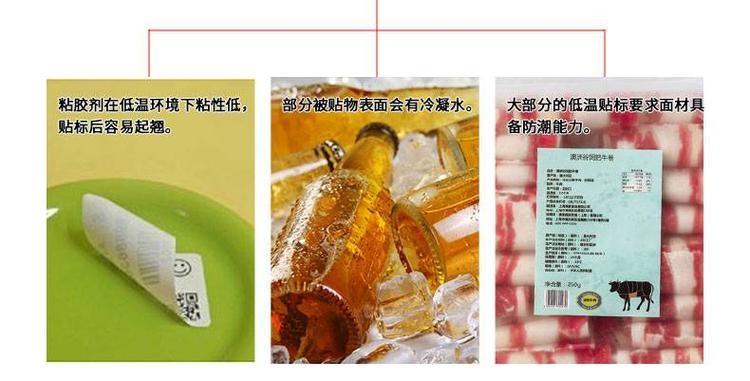 冷链标签,冷冻标签,防水标签,冷库标签