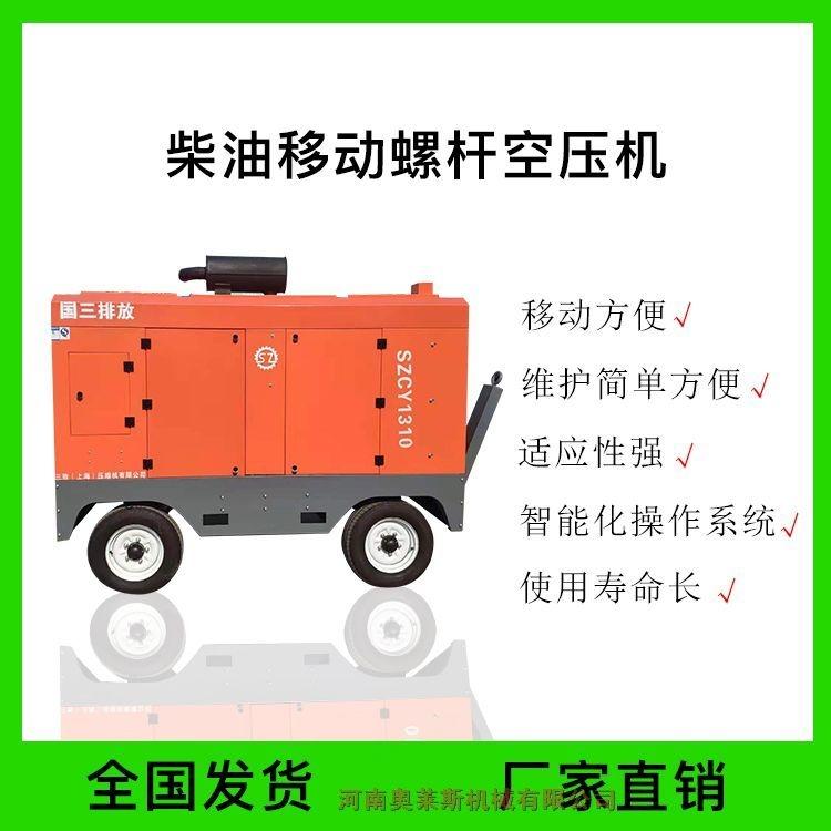 三致壓縮機SZCY1310柴油移動空壓機全國發貨優質供應