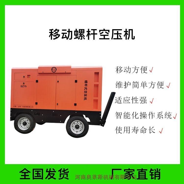 三致压缩机SZDY75电移空压机厂家销售行业定制机