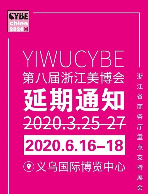 2020年義烏美博會延期至6月16到18號