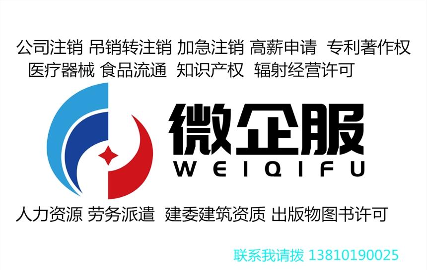 新闻:北京怀柔器械公司缺少主管检验师办理需要多长时间