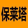 上海保萊塔自動化有限公司
