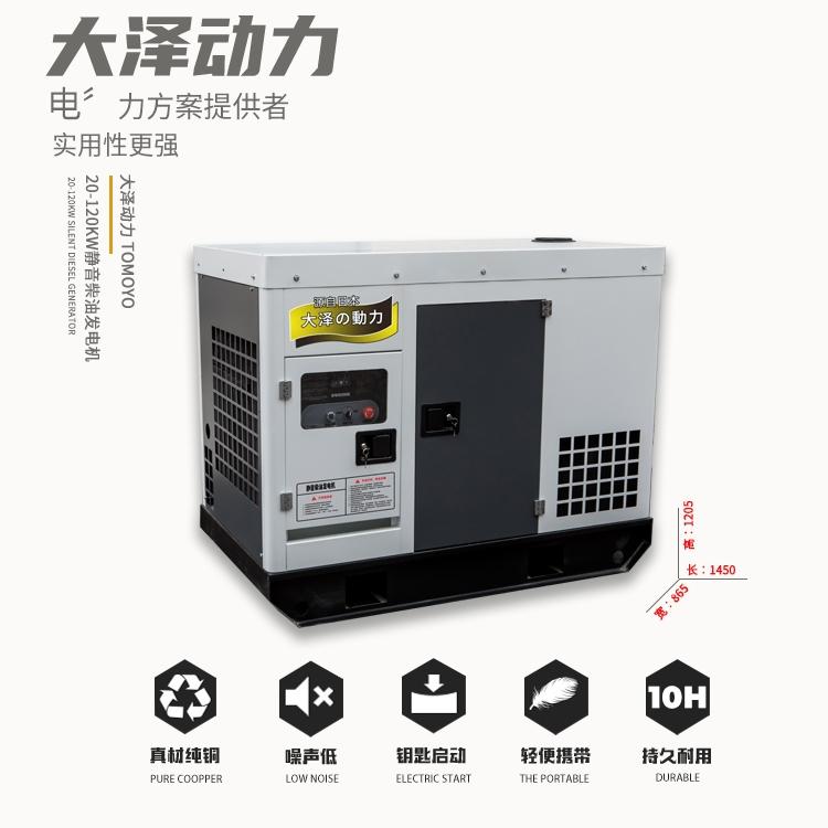 TO32000ET大澤動力足功率30kw靜音柴油發電機