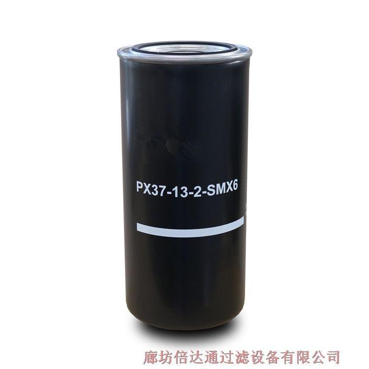 銷售旋裝液壓油濾芯HC35 (PX37-13-2-SMX10)型號齊全