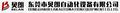 東莞市貝朗自動化設備有限公司