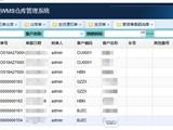WMS管理系统需求分析_WMS管理系统作用