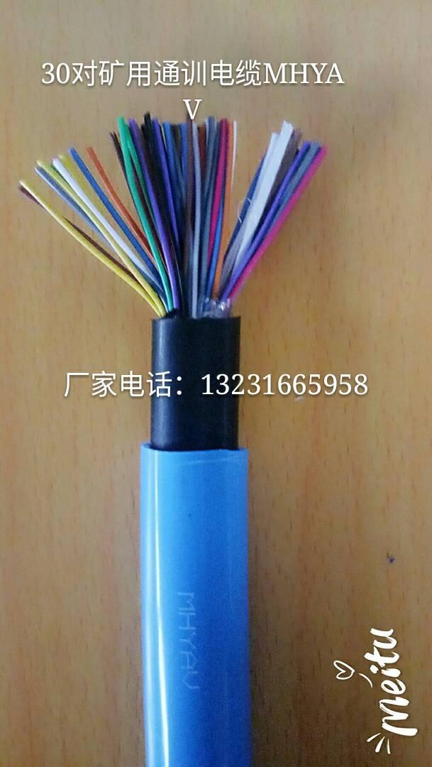 礦用通信電纜MHYAV-50*2*1/0.8mm