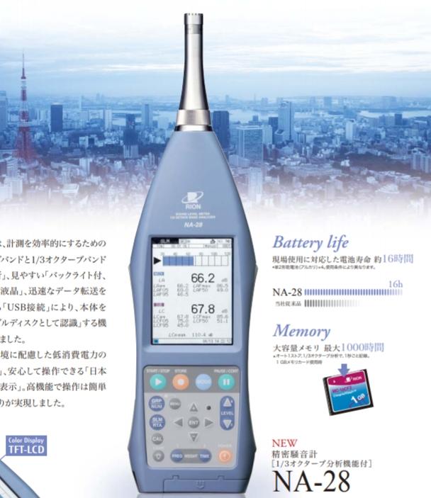 日本RION理音NA-28噪音分析仪价格更便宜