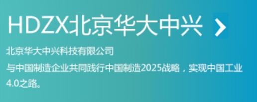 北京华大中兴科技有限公司