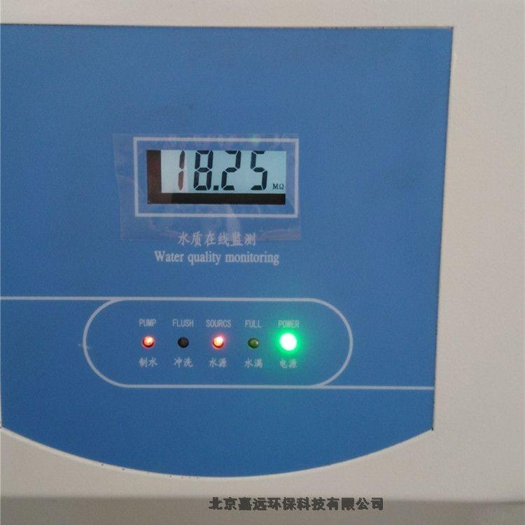 北京嘉遠生物實驗室用超純水機JYEC-20