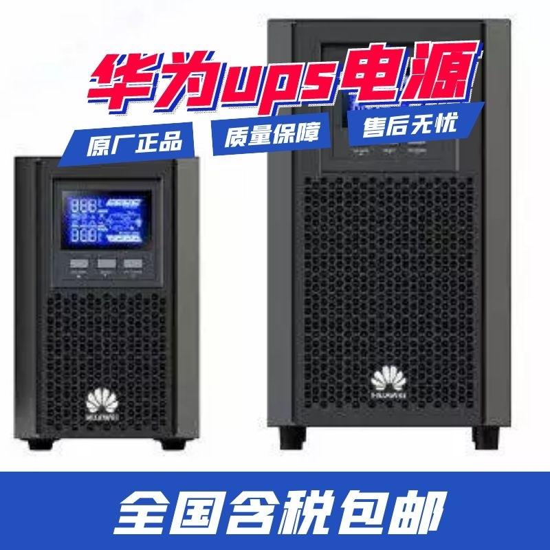 華為ups電源_萊蕪華為ups電源代理商現貨報價