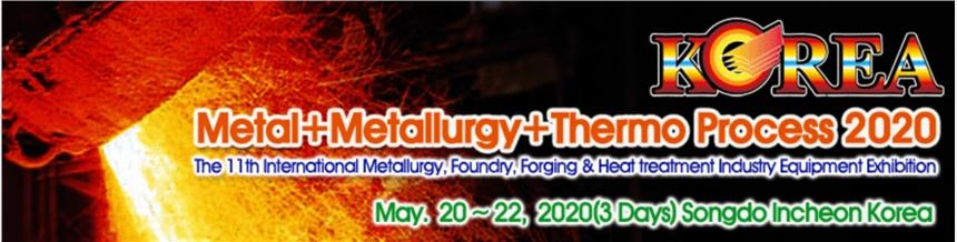 2020年韩国国际冶金、铸造、锻压及热处理展览会