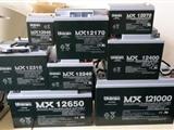 友联UNION 蓄电池 MX1230 12V3AH阀控式蓄电池(中国代理)厂家直销