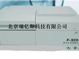 生产RYS-FTL-F320荧光分光光度计安装流程怎么使用