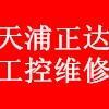 北京天浦正达电子科技雷竞技newbee官网